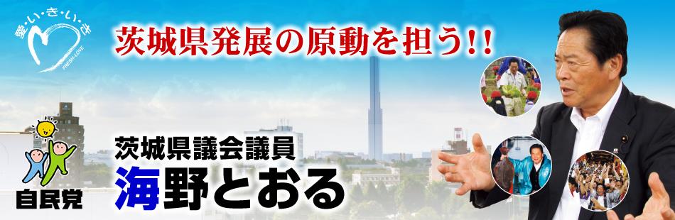 茨城県議会議員 海野とおる 公式サイト